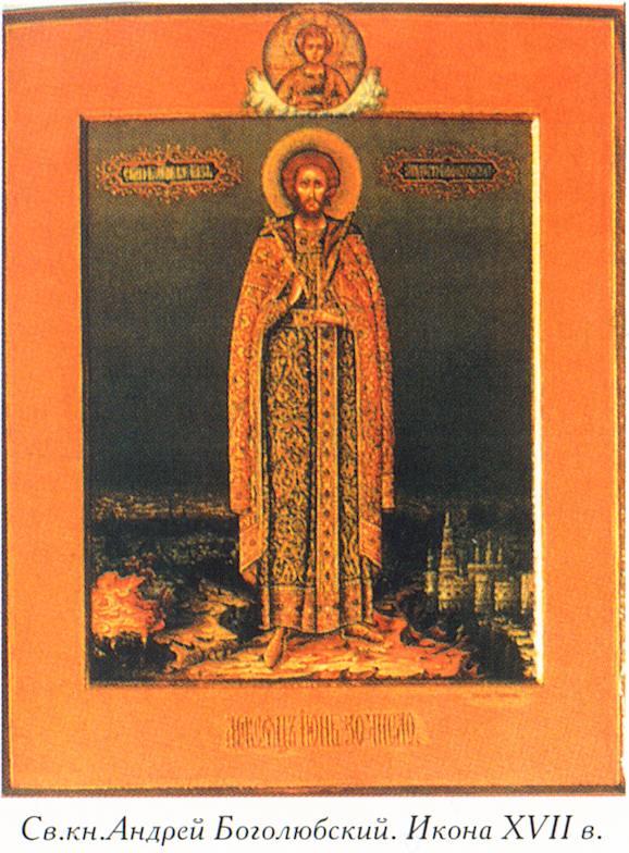 спросом рынке купить икону андрея князя боголюбского женщин